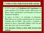 l italia si ritira dalla societ delle nazioni