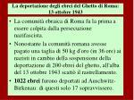 la deportazione degli ebrei del ghetto di roma 13 ottobre 1943