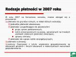 rodzaje p atno ci w 2007 roku