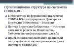 cobiss bg
