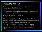podstawy krigingu5