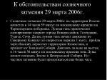 29 20061