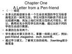 chapter one a letter from a pen friend