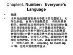 chapter4 number everyone s language