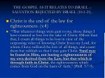 the gospel as it relates to israel salvation rejected by israel 10 1 215