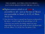 the gospel as it relates to israel salvation rejected by israel 10 1 218