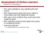 assessment of online learners the proof is in the pudding