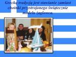 greck tradycj jest stawianie zamiast choinki przystrojonego wi tecznie modelu aglowca