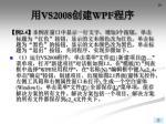 vs2008 wpf