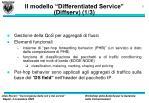 il modello differentiated service diffserv 1 3