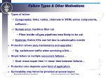 failure types other motivations
