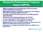 research performance progress report rppr
