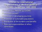 council for international organizations of medical science cioms guidelines 1993 2002