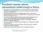 przes anki rozwoju sektora odnawialnych r de energii w polsce