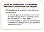 cu l es el rol de las instituciones educativas en cuanto a la lengua