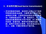3 food borne transmission