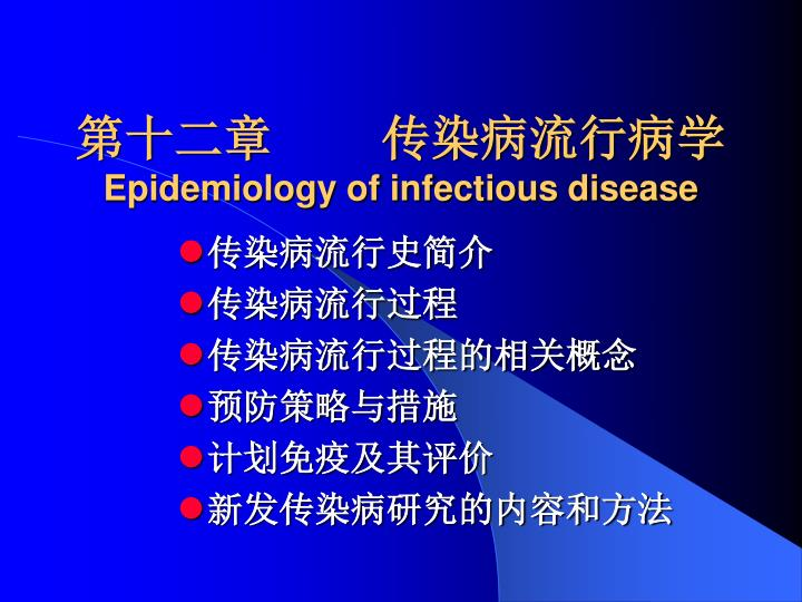 epidemiology of infectious disease n.