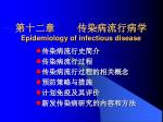 epidemiology of infectious disease