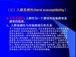 herd susceptibility