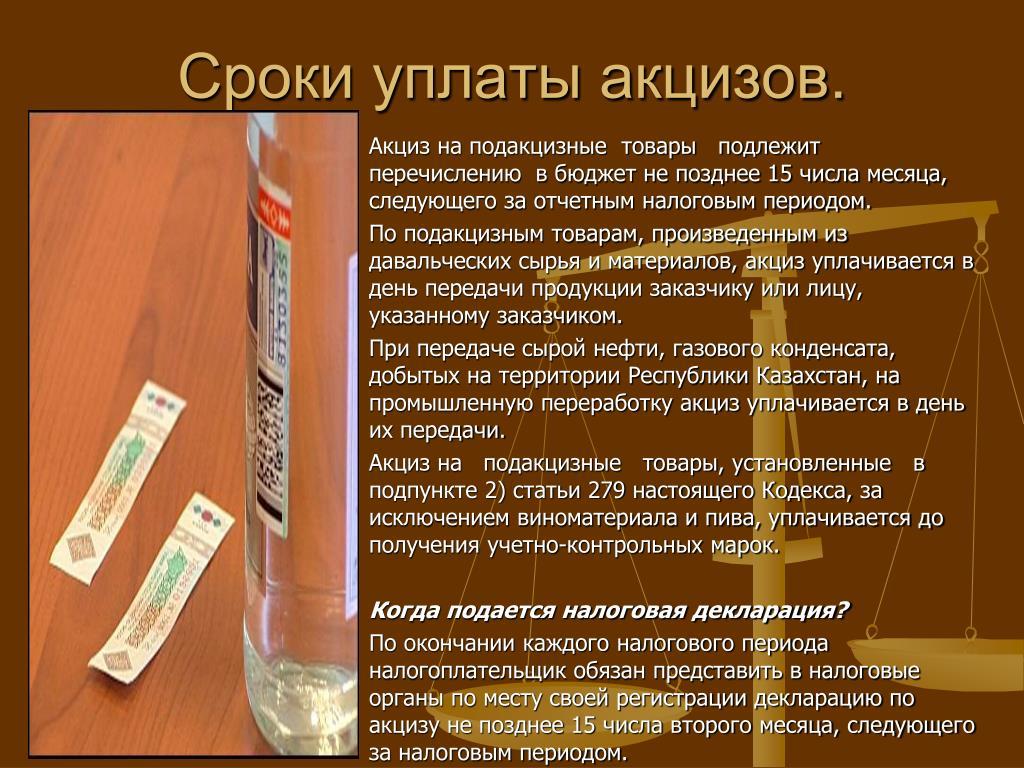 Сроки уплаты акциза на табачные изделия halo сигареты купить
