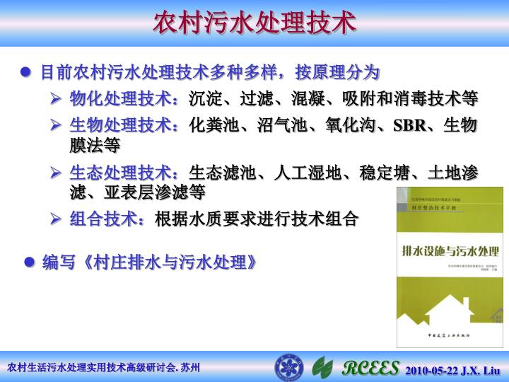 农村污水处理技术