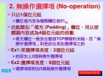 2 no operation