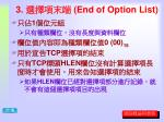 3 end of option list