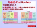 port number1