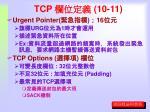 tcp 10 11