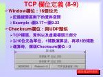 tcp 8 9