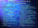 20 aptitudes criticas de la administraci n