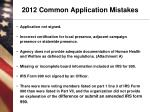 2012 common application mistakes
