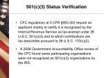 501 c 3 status verification