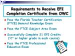requirements to receive epi completion certificate from owc