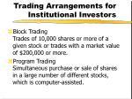 trading arrangements for institutional investors