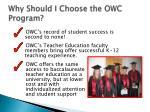 why should i choose the owc program
