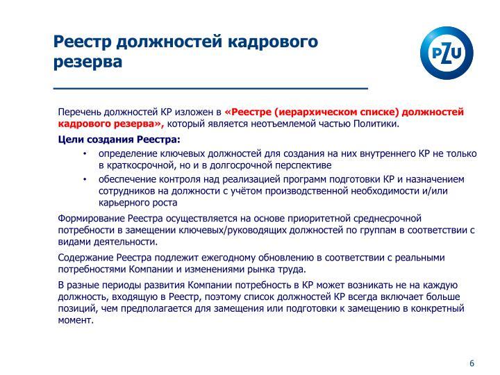 Абхазии обитает руководящие должности в строительстве список билеты: