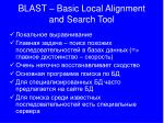 blast basic local alignment and search tool