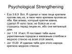 psychological strengthening