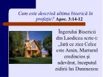 cum este descris ultima biseric n profe ie apoc 3 14 12