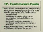 tip tourist information provider