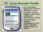 tip tourist information provider1