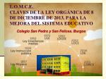 l o m c e claves de la ley org nica de 8 de diciembre de 2013 para la mejora del sistema educativo