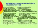 statistics continuousdistributions