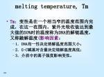 melting temperature tm
