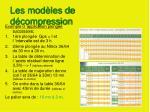 les mod les de d compression9