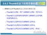 2 6 2 thumb4