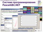pascalabc net10