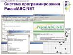 pascalabc net5