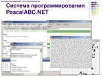 pascalabc net6